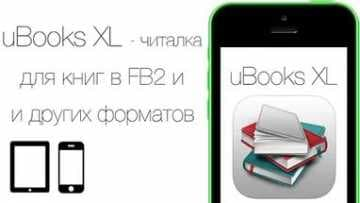 Читалки книг в формате fb2 для iPad и iPhone