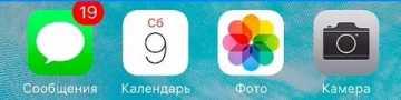 Перенос СМС с iPhone на iPhone
